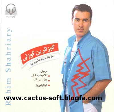 دانلود تک آهنگ جدید رحیم شهریاری